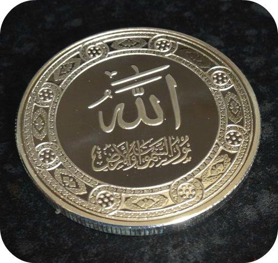 Ayatul Kursi Coin
