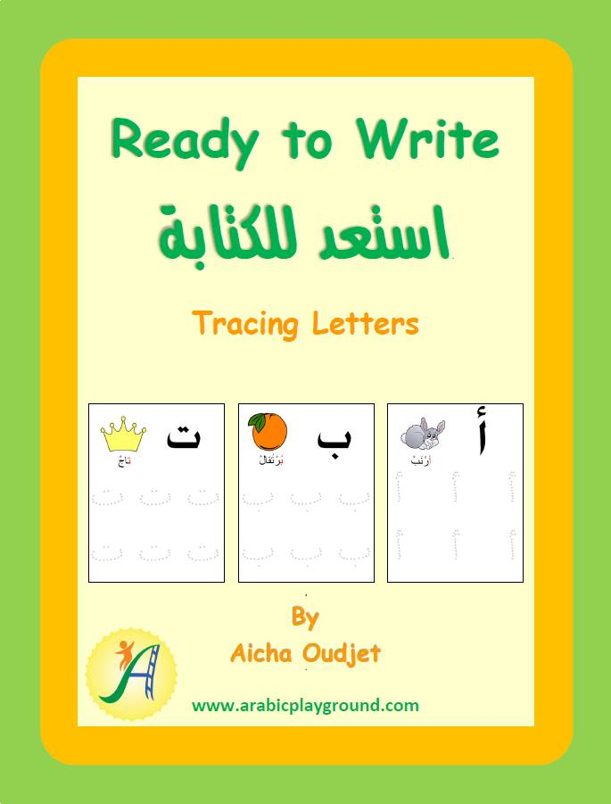 Tracing letters Arabic Playground