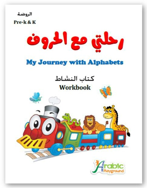 Journey with Alphabets Arabic Playground