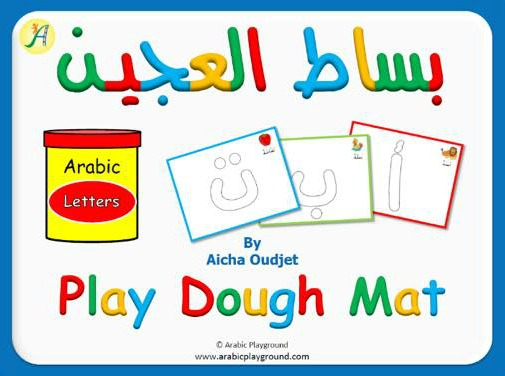 Play dough mat Arabic Playground